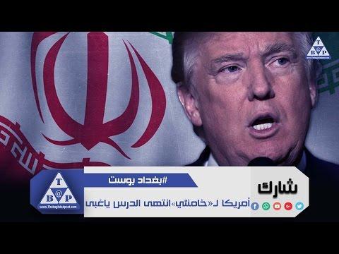 بغداد بوست - baghdad post اخبار العراق اخبار العراق