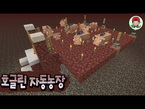최신식 자동 호글린 농장 완성! 야생에서 이게 된다고?! _ 마인크래프트