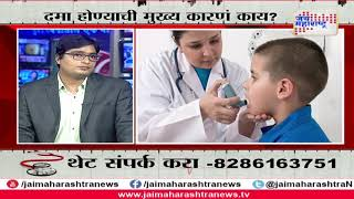 Lifeline with Dr. Ashok Jangid on Asthma and treatment