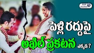 Akhil Reaction on his Wedding Cancelled | Akhil Shriya Bhupal Marriage Cancelled | Top Telugu TV