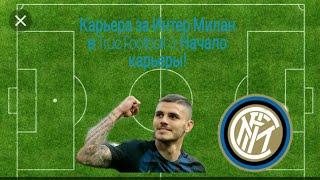 видео: КАРЬЕРА ЗА Inter Milan в True Football 3-Начало Карьеры+Новый микрофон.