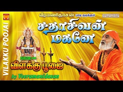 சதாசிவன்-மகனே-|-விளக்கு-பூஜை-|-#6-vilakku-poojai
