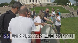 지구촌리포트 – '세계에서 가장 긴 성경 그림' 전시