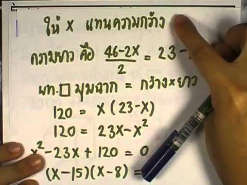 เลขกระทรวง เพิ่มเติม ม.2 เล่ม2 : แบบฝึกหัด2.2ข ข้อ13