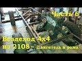 Вездеход 4х4 из ВАЗ 2108 (Гряземес) - Двигатель и рама (Часть 6)