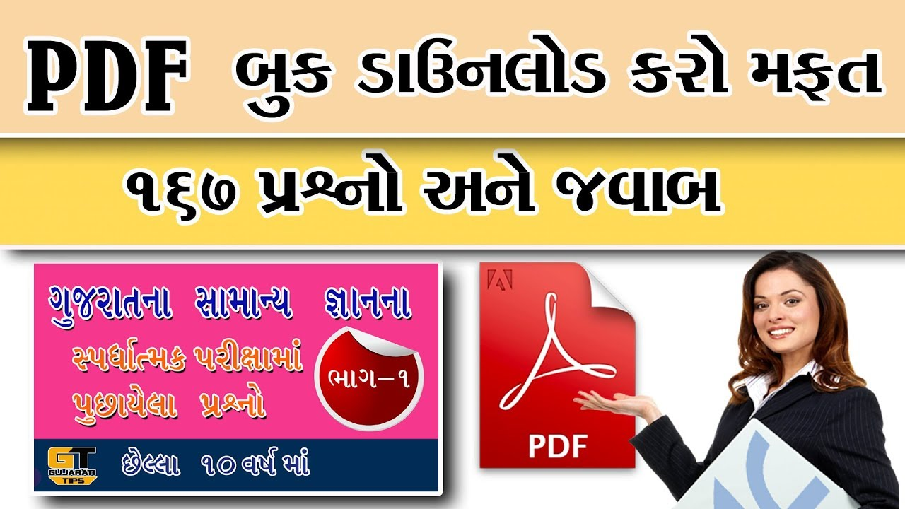 Gujarati Gk Book Pdf