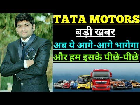 Tata motors long term में करोड़पती बना के छोड़ेगा ये शेयर 【GOOD NEWS】