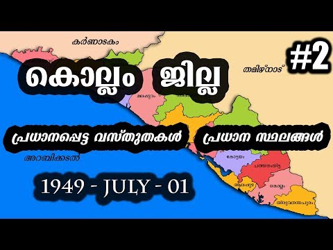 Kollam District  Jilla - Previous Question Answer Kerala  PSC Coaching Class Malayalam#2
