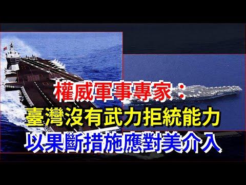 權威軍事專家:臺灣沒有武力拒統能力,以果斷措施應對美介入