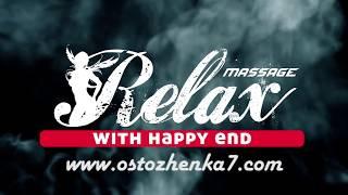 видео Эротический массаж в салоне эротического массажа