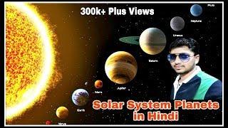 Solar System In Hindi.सौरमंडल की संर्पून जानकारी हिंदी में|Gyan tv india