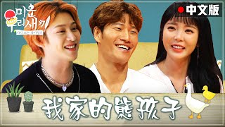[Chinese SUB] ★《My Little Old Boy》★ Special Collection! the LEGEND EPISODE!ㅣMy Little Old Boy