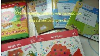 обзор заказа с my-shop.ru + обзор наборов-основ для детского творчества Ульевой и Погодиной