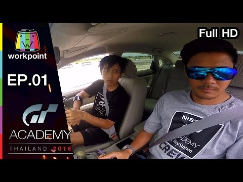 GT Academy Thailand 2016   EP.01   14 ม.ค. 60