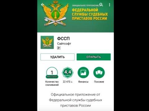 ФССП. Тестируем мобильное приложение.