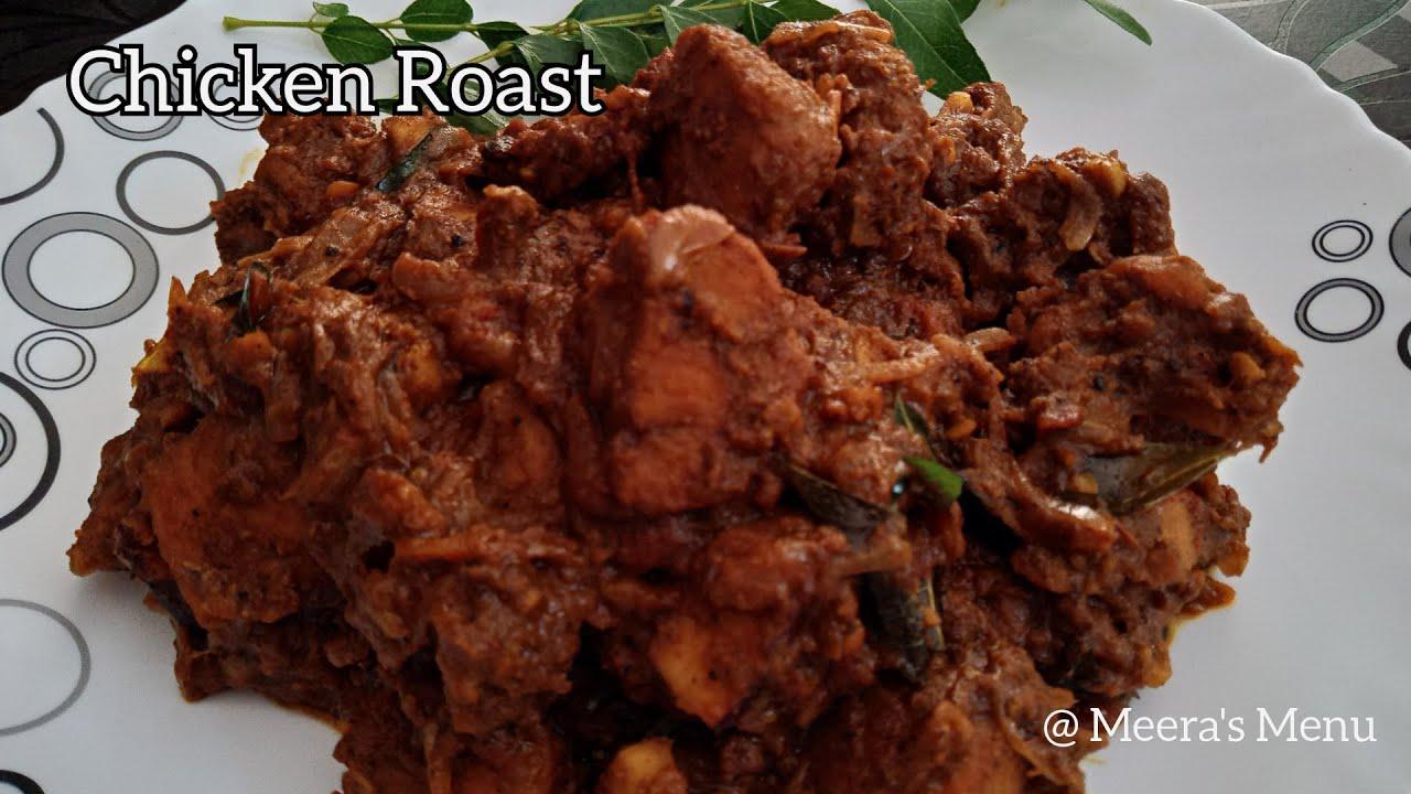 Spicy Chicken Roast Recipe | Kerala Chicken Roast | Semi ...
