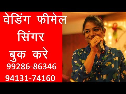 Best Female Singer, Live Orchestra, keyboard, Drum, Artist Booking Contact 9928686340