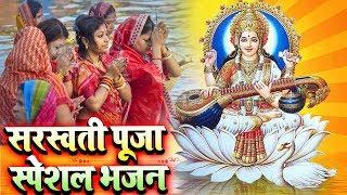 बसंत पंचमी माँ सरस्वती पूजा स्पेशल भजन 2020  Maa Saraswati Bhajan  Video JukeBOX  Sharde Bhajan