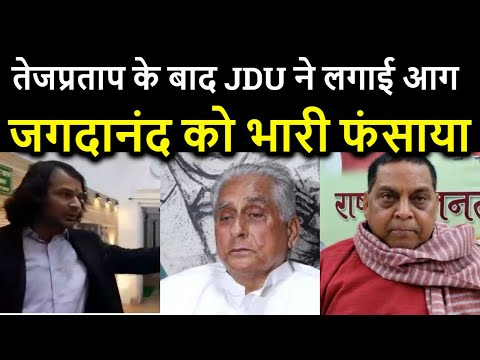 Jagada Nand Singh के Support में आ गए Neeraj Kumar, कहा- एक्शन लीजिए | News4Nation