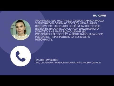 UA:СУМИ: У прокуратурі  Сумщини уточнюють інформацію щодо судової справи про загибель  дівчини