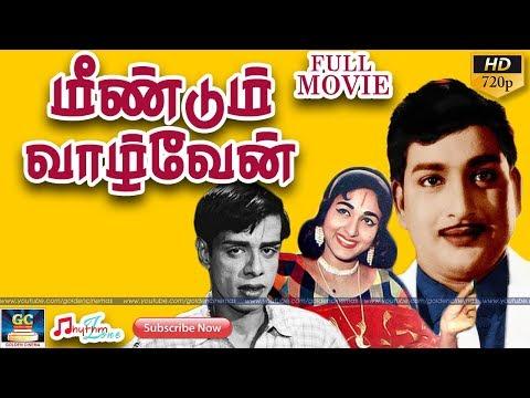 மீண்டும் வாழ்வேன் திரைப்படம் | Meendum Vazhven Full Movie | Ravichandran,Bharathi,S.R.Manohar,Nagesh