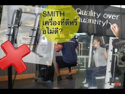 ทำไมคุณไม่ควรใช้เครื่อง Smith Machine