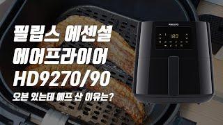 필립스 에센셜 에어프라이어 HD9270/90 리뷰