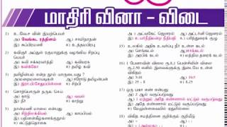 tnpsc vao model question papers tnpsc tamil free study materials free online test
