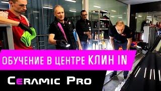 Обучение по нанесению составов Ceramic Pro в детейлинг центре Клин IN - Санкт Петербург