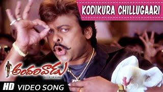 Kodi koora-Chillu Gare from Andarivadu