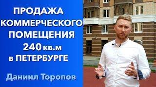 Продажа коммерческой недвижимости в Петербурге. Коммерческое помещение 240 кв. метров « 0+ »