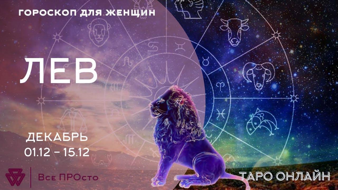 ГОРОСКОП ДЛЯ ЖЕНЩИН 2 ВАРИАНТА ТАРО ОНЛАЙН. ЛЕВ ДЕКАБРЬ 01-15. 18+