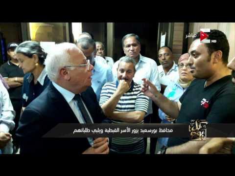 كل يوم: محافظ بورسعيد يزور الأسر القبطية لتلبية طلباتهم