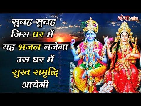 Video - Om Namaho Narayana AAP sabhi ki manokamna purn kare Suprabhatam