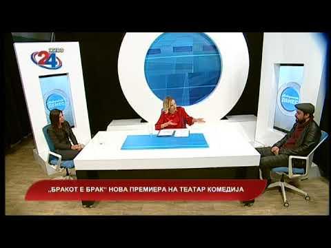 """Македонија денес - """"Бракот е брак"""" - нова премиера на театар комедија"""