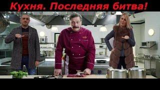 Кухня Последняя битва. Наш поход в кино и отзыв о фильме