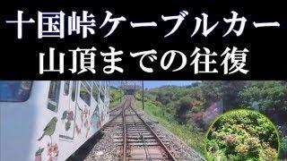 箱根十国峠ケーブルカー「山頂までの乗車往復」