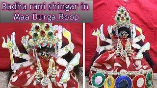 Shingar of Radha Rani in Durga Roop - Navratri Special # shyamdiwani