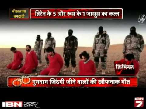 Baghdadi Ne Badli Apni Ranneeti, Ab 6 Jassoso Ko Maut ke Ghaat Utaara