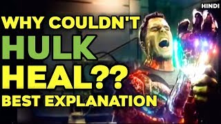 What happened to hulk in Endgame? / Hulk in Endgame / Fully Explained in Hindi / Komician