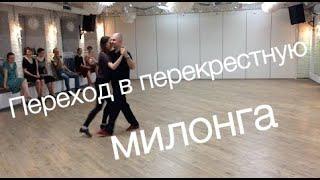tangomagia.ru / милонга milonga интересный переход в перекрестную систему - уроки танго
