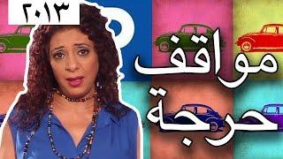 وطن ع وتر 2013 - مواقف حرجة