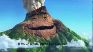 ЛАВА-история любви: НОВЫЙ ПЕРЕВОД / Disney Pixar LAVA IN RUSSIAN: NEW(Дисней м/ф ЛАВА: НОВЫЙ ПЕРЕВОД / Disney Pixar LAVA IN RUSSIAN: NEW Перевод подготовлен компанией Nightingale Translations Для связи..., 2015-07-23T13:06:14.000Z)