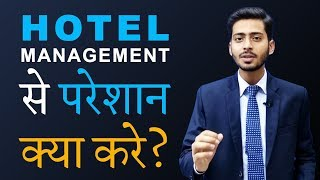 Hotel Management से परेशान, क्या करे ? by Abhishek Kumar
