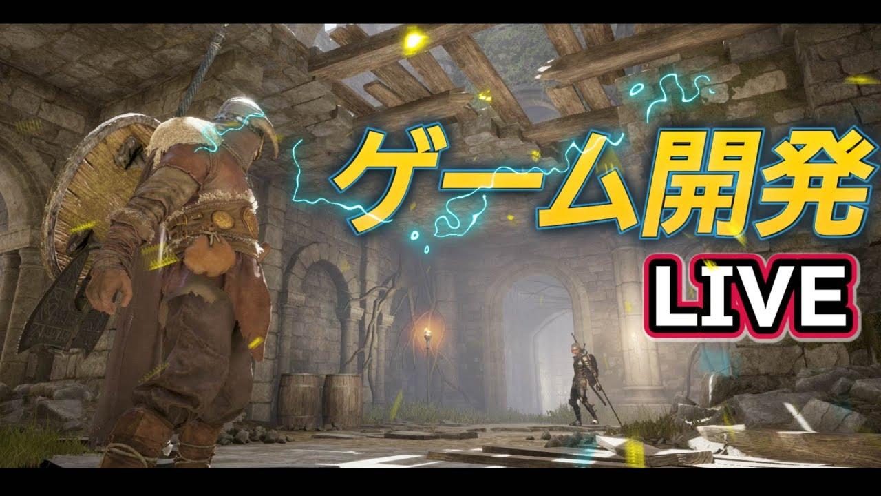 【ゲーム開発LIVE】片手斧・剣の実装をすすめる【ゲームクリエイターズラボ】