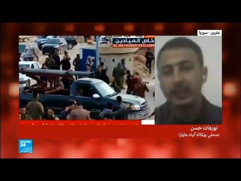هل تم طرد القوات الموالية للنظام السوري من عفرين أم أنها دخلت المدينة؟  - نشر قبل 1 ساعة