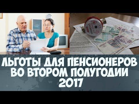Льготы для пенсионеров во втором полугодии 2017