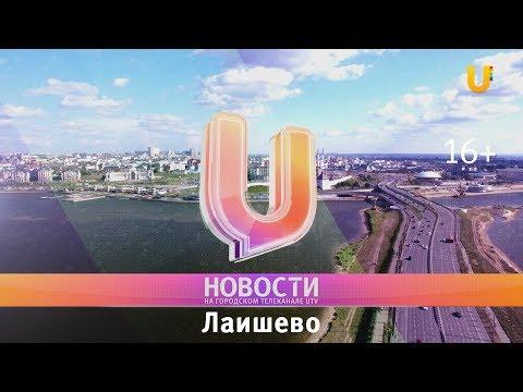Новости Лаишевского района от 5 декабря на#utv
