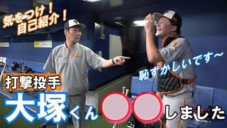 打撃投手 大塚くん●●しました!