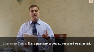 Пять реально хороших новостей от властей. Владимир Туров.(, 2013-10-02T12:16:16.000Z)
